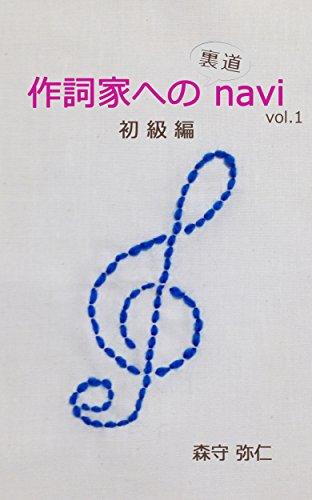 作詞家への裏道navi -初級編1-